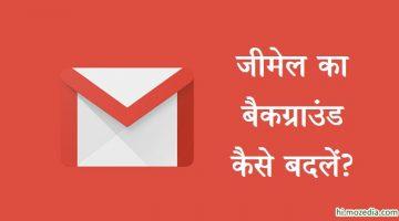 Gmail Account का Background Color कैसे Change करें