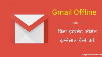Bina Internet Ke Gmail Use Kaise Kare – Gmail Offline Tips