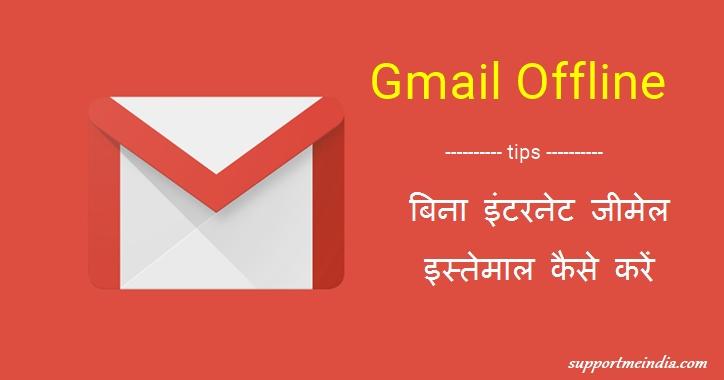 Bina Internet Ke Gmail Use Kaise Kare – Gmail Offline Tips