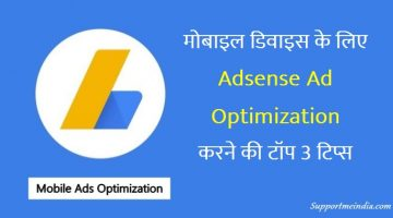 Google Adsense Mobile Ads Optimization Tips
