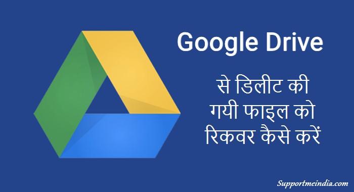 Google Drive Se Delete Files Recover Kaise Kare