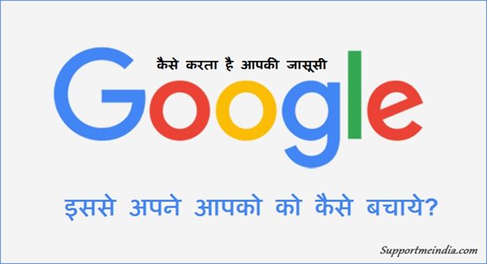 Google In 3 Tariko Se Karta Hai Track