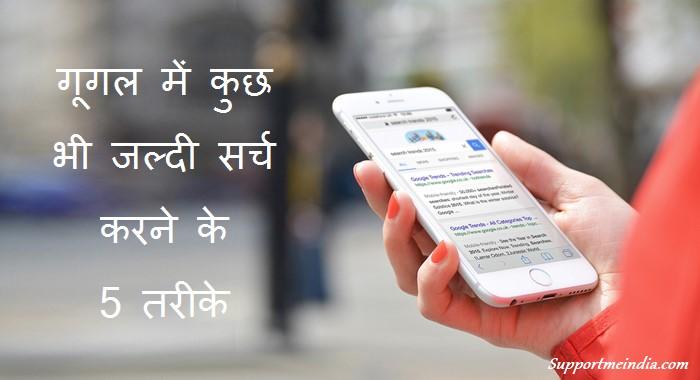 Google Me Kuch Bhi Jaldi Search Kaise Kare