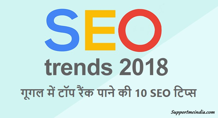 Google Me Top Rank Pane Ki Tips and Tricks