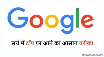 Google Search Me Top Par Aane Ka Tarika