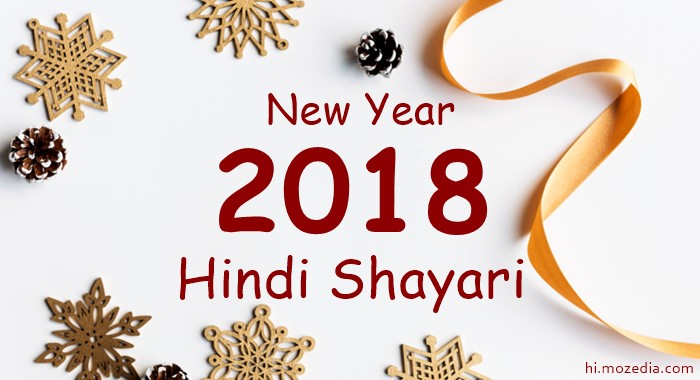 Happy New Year 2018 Hindi Shayari