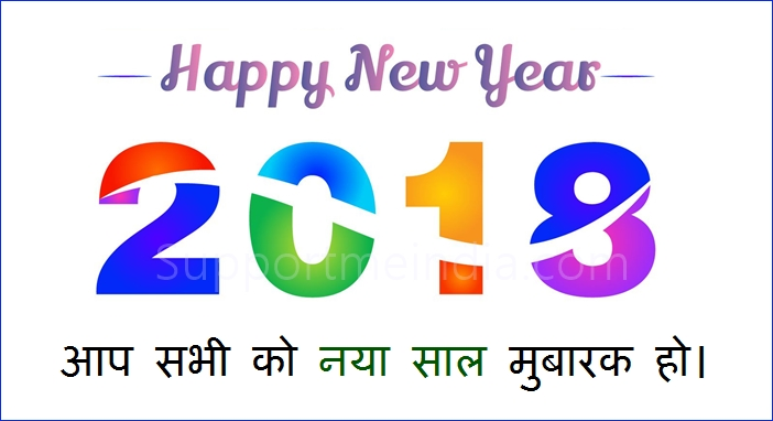 Happy new year 2018 new year wishes quotes sms hindi shayari happy new year 2018 m4hsunfo