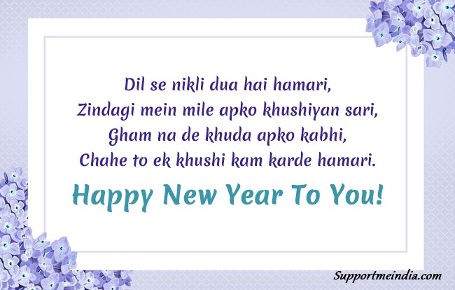 Happy new year shayari photo hindi