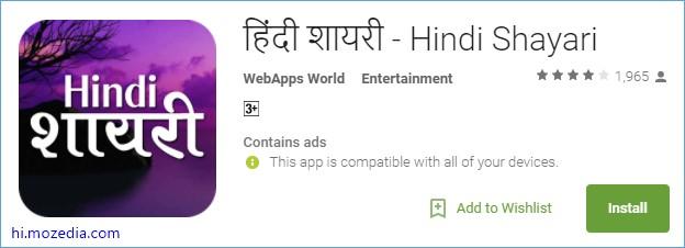 हिंदी शायरी - Hindi Shayari