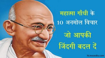 Mahatma Gandhi Ke 10 Anmol Vichar