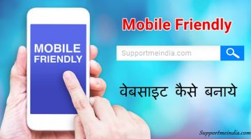 Make Website Mobile Friendly