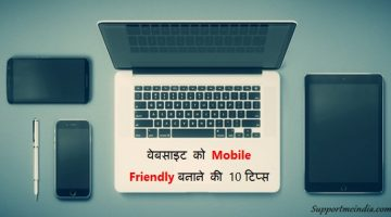 Mobile Friendly Website Banane Ki 10 Tips
