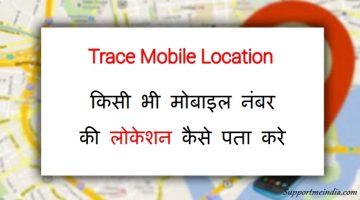 Mobile Number Location Trace Kaise Kare