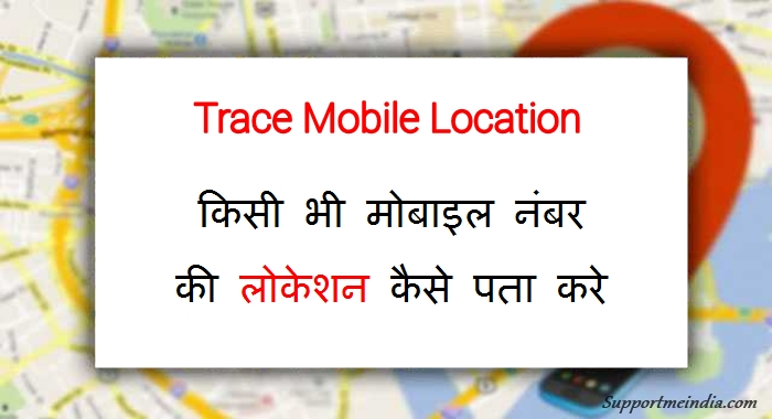 Mobile Number Ka Name, Address or Location Trace Kaise Kare