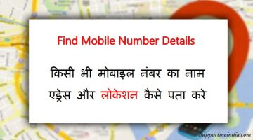 Mobile Number Name Address Location Pata Kaise Kare