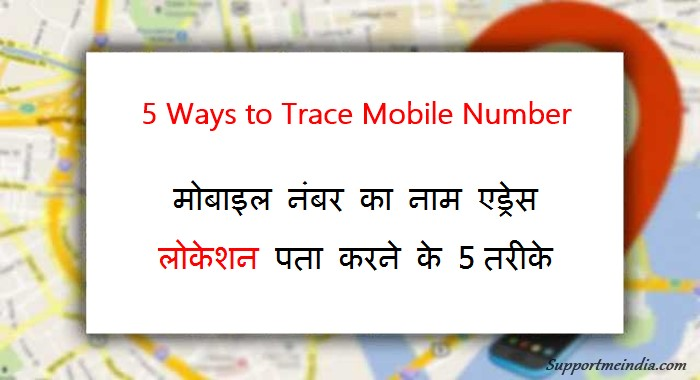 Mobile Number Name Address Location Pata Karne Ke 5 Tarike