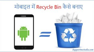 Mobile Phone Me Recycle Bin Kaise Banaye