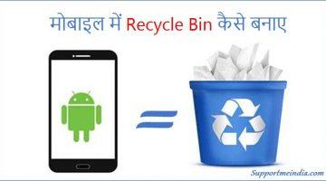 Mobile Phone Me Recycle Bin Kaise Banaye