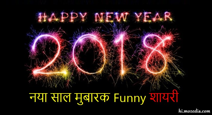 Naya Saal Mubarak Ho Funny Shayari 2018