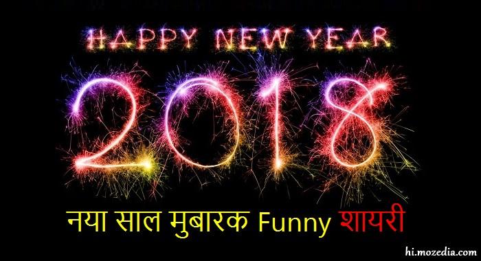 New Year Mubarak Ho Funny Shayari 2018