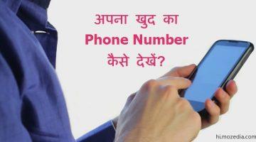 अपना खुद का Phone Number कैसे देखें