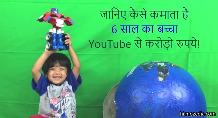 जानिए कैसे एक 6 साल का बच्चा YouTube से कमा लेता है करोड़ो रुपये