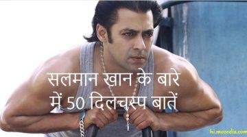 सलमान खान के बारे में 50 ऐसी बातें जो शायद ही आप जानते है