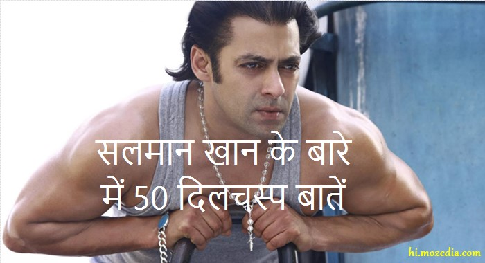 सलमान खान के बारे में 50 रोचक और दिलचस्प बातें