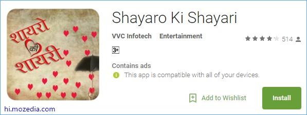 Shayaro Ki Shayari