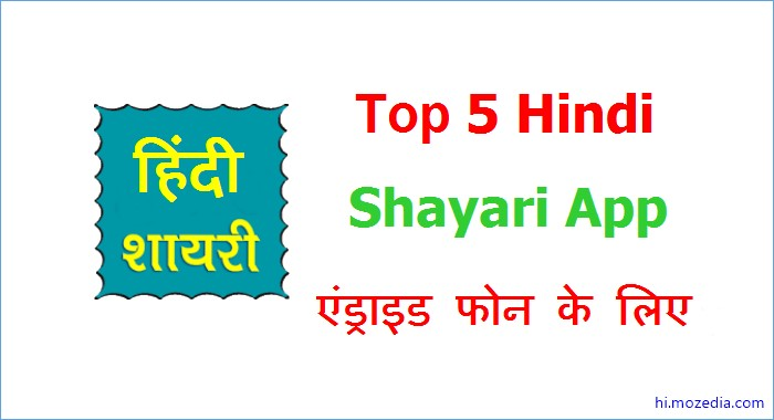 Top 5 Hindi Shayari App Android Ke Liye