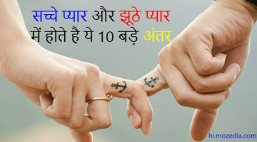 True Love or Fake Love Me Hote Hai Ye 10 Antar
