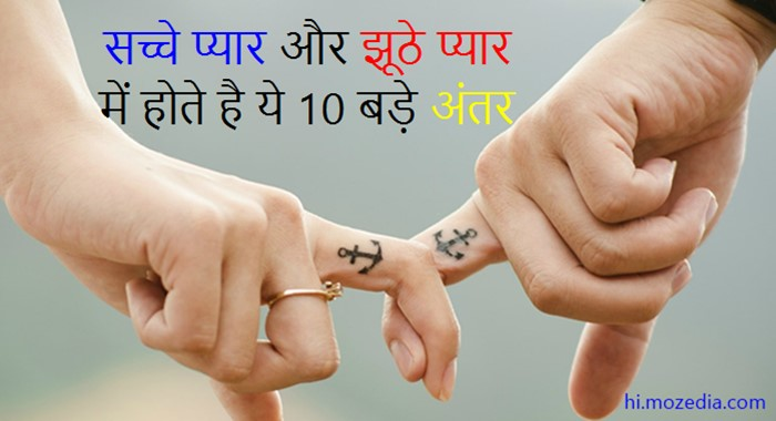 सच्चे प्यार और झूठे Pyar में क्या अन्तर होता है
