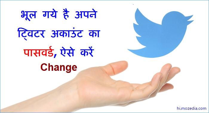 Twitter Account का Password कैसे Change करें