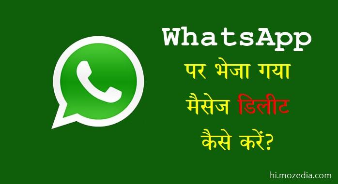 WhatsApp Par Bheja Gaya Message Delete Kaise Kare