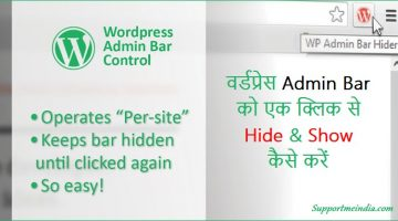 WordPress Toolbar Ko One Click Se Hide Show Kaise Kare