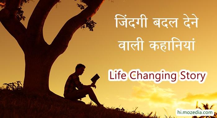 जिंदगी बदल देने वाली हिंदी कहानी