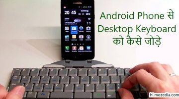 Android Phone से Desktop Keyboard कैसे कनेक्ट करें