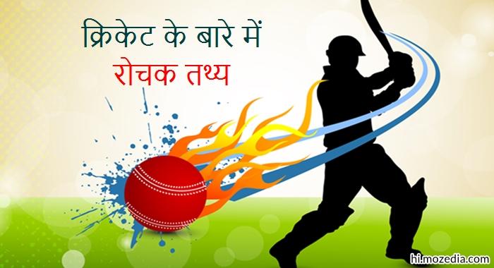 Cricket के बारे में Interesting Facts