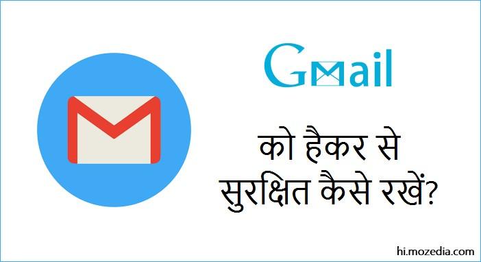 Hackers से Gmail Account सुरक्षित कैसे रखें