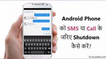 Android Phone को SMS या कॉल से Shutdown कैसे करें