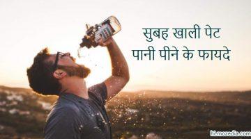 सुबह खाली पेट पानी पीने के फायदे जानकर हैरान रह जाओगे