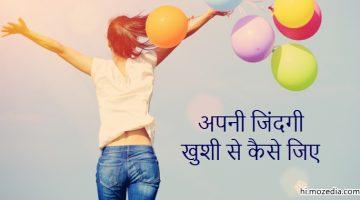 Life खुशी से कैसे जिए