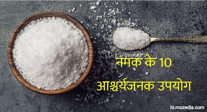 नमक के 10 आश्चर्यजनक उपयोग Uses of salt