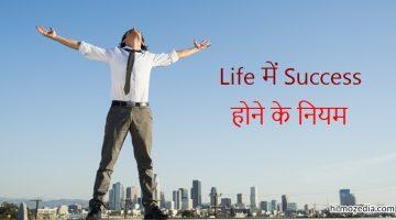 Life में Success होने के नियम और टिप्स