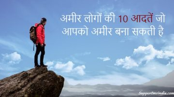 अमीर लोगों की 10 आदतें जो आपको भी अमीर बना सकती है