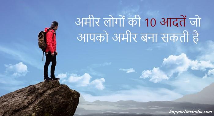 अमीर लोगों की 10 आदतें जो आपको अमीर बना सकती है