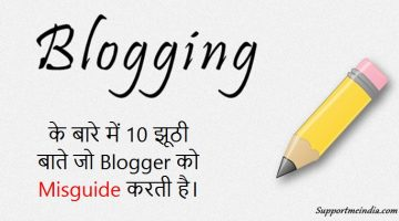 10 false things about blogging that misguide blogger