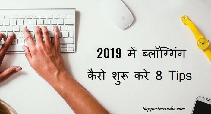 2019 Me Blogging Start Kaise Kare