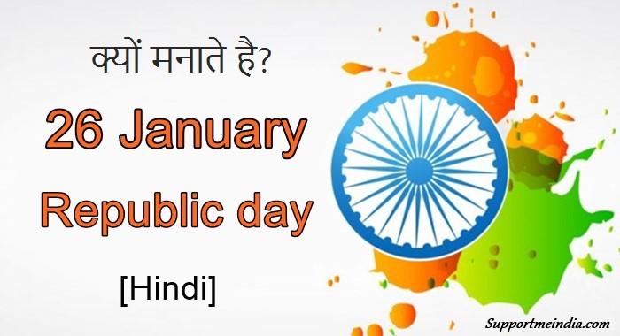 26 जनवरी क्यों मनाई जाती है Republic Day Kyu Manate Hai