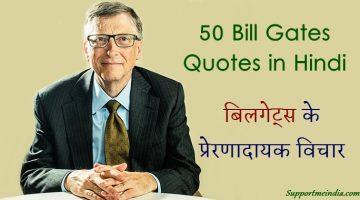 बिल गेट्स के जिंदगी बदल देने वाले 50 अनमोल विचार